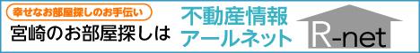 宮崎の不動産情報アールネット